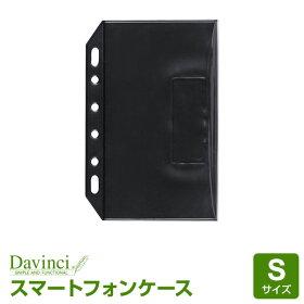 【リフィル&アクセサリー】スマートフォンケース