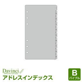 【ダ・ヴィンチリフィル】聖書サイズアドレスインデックス