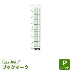 【ダ・ヴィンチリフィル】ポケットサイズブックマーク