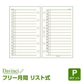 【ダ・ヴィンチリフィル】ポケットサイズフリーマンスリースケジュールB