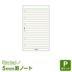 【ダ・ヴィンチリフィル】ポケットサイズ横罫ノート(5.0mm罫)
