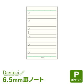 【ダ・ヴィンチリフィル】ポケットサイズ横罫ノート(6.5mm罫)