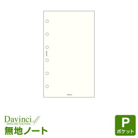【ダ・ヴィンチリフィル】ポケットサイズノート無地