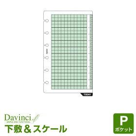 【ダ・ヴィンチリフィル】ポケットサイズ下敷き&スケール