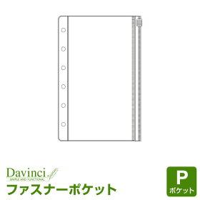【ダ・ヴィンチリフィル】ポケットサイズファスナーポケット