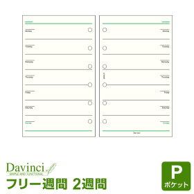【ダ・ヴィンチリフィル】ポケットサイズフリーウィークリースケジュールC