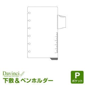 【ダ・ヴィンチリフィル】ポケットサイズ下敷き&ペンホルダー