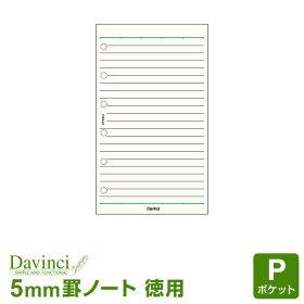 【ダ・ヴィンチリフィル】ポケットサイズ徳用ノート(5.0mm罫)クリーム