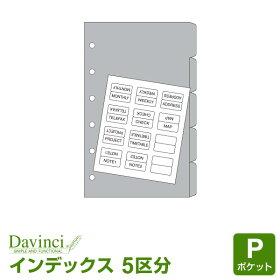【ダ・ヴィンチリフィル】ポケットサイズフリーインデックス(5区分)