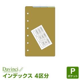 【ダ・ヴィンチリフィル】ポケットサイズカラーインデックス(4区分)