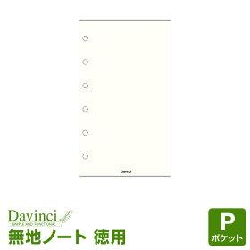 【ダ・ヴィンチリフィル】ポケットサイズ徳用ノート(無地)クリーム