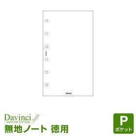 【ダ・ヴィンチリフィル】ポケットサイズ徳用ノート(無地)ホワイト