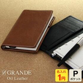 システム手帳「ダ・ヴィンチグランデオイルレザー」ポケットサイズJDP606