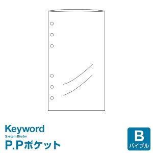 【システム手帳リフィル Keyword】【メール便対象】キーワード バイブルサイズ P.Pポケット (WWR309)