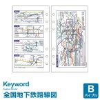 【システム手帳リフィル Keyword】【メール便対象】キーワード バイブルサイズ 全国地下鉄路線図 (WWR354)