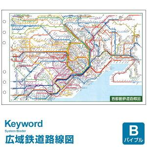 【システム手帳リフィル Keyword】【メール便対象】キーワード バイブルサイズ 広域鉄道路線図 (WWR359)