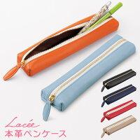 【Lacee】ラセ ペンケース 本革製 レディース 6色 女性用 おしゃれ