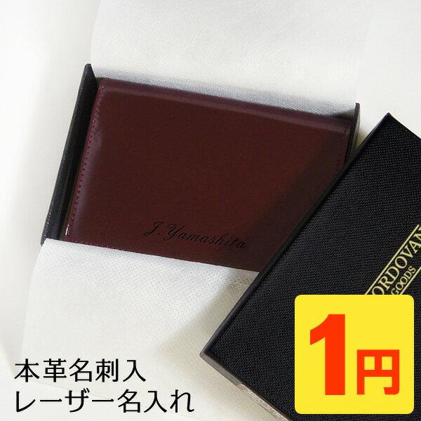【1円名入れサービス】名刺入れにあなたの名前を!ギフトにも(対象商品と一緒にご注文下さい)