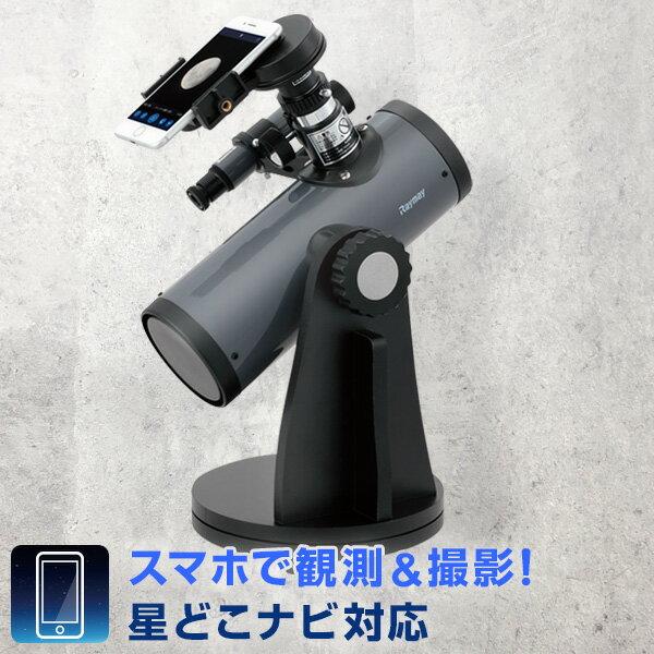 【天体望遠鏡】スマホアダプター付反射式・卓上経緯台 星どこナビ対応 最大152倍