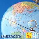 【地球儀】【1円名入れ対象】子供用 行政タイプ 手頃な25cm球 2020年モデ