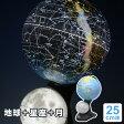 【地球儀 送料・ラッピング無料】ライト付き二球儀(地球儀・天球儀・月球儀) 行政タイプ 25cm球 (OYV273)【RCP】