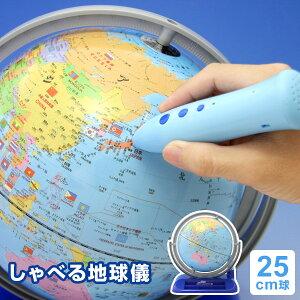 【当店一番人気の売れ筋地球儀!見て!触って!聞いて学ぶ!】【地球儀 送料・ラッピング無料】...