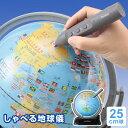【地球儀】【送料・ラッピング無料】しゃべる地球儀 国旗付 ト