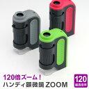 ハンディ顕微鏡ZOOMRXT203