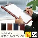 楽天市場 Zeitvektor 名入れ1円 送料 ラッピング無料 ツァイトベクター クリップファイル サイズ 4色 ビジネス バインダー 手帳walker