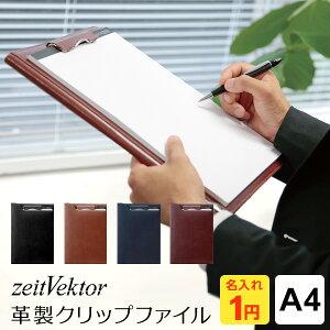 【zeitVektor】【名入れ1円&送料・ラッピング無料】ツァイトベクター クリップファイル A4サイズ 4色 ビジネス バインダー