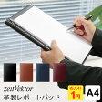 【名入れ1円&送料・ラッピング無料】ツァイトベクター レポートパッド A4サイズ(ZVP701) 【RCP】