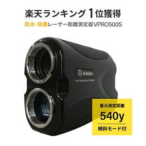 ゴルフ 距離計 高低差 レーザー距離計 距離測定器 距離計測器 保証2年 傾斜モード 精度±1Y tectectec VPRO500S テックテック 104×72×41mm