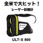 【5%OFFクーポン配布中】ゴルフ用レーザー距離計 レーザー距離計 ゴルフ 測定器 保証2年 傾斜モード 制度±0.3Y tectectec ULTX800 テックテック 110mm×76mm×41mm