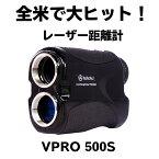 【3%OFFクーポン配布中】ゴルフ用レーザー距離計 レーザー距離計 ゴルフ 測定器 保証2年 傾斜モード 制度±1Y tectectec VPRO500S テックテック 104×72×41mm