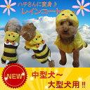 【メール便OK】【宅配便ならあす楽対応】ハチさんに変身♪多機能レインコート☆【中型犬〜大型犬】【柴犬・シェルティ・ラブラドール・…