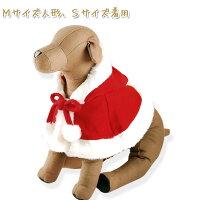 【中型犬・大型犬用】犬服冬クリスマスハロウィンコスチュームサンタ(5L)【犬の服】冬物【ドッグウェア犬服】【RCP】