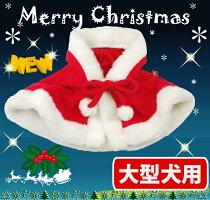 【メール便1枚のみ可能】サンタローブクリスマスマント(S〜3L)【ハロウィンクリスマスコスチューム】【犬服】【犬用・猫用】【チワワ・ダックス・プードル・フレブル・柴犬etc小型犬・中型犬用】【RCP】