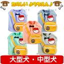 【大型犬】【中型犬】犬 服 春【コスプレ】ドッグウェア 幼稚園 スモッグ 日本製 メール便選択可【RCP】