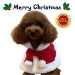 【メール便1枚のみ可能】犬服冬クリスマスハロウィンコスプレ【サンタ】【犬用猫用】チワワ・ダックス・プードル・柴犬小型犬中型犬【ドッグウェア】【RCP】