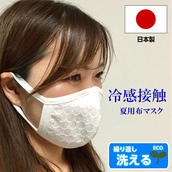 日本 夏 製 マスク