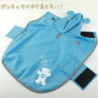 犬服レインコート日本製可愛いくま耳犬かっぱポンチョ雨【犬用】小型犬中型犬【RCP】