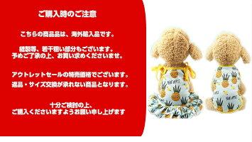 犬服夏ワンピースタンクトップパイナップル可愛いキャミソール小型犬特価セールB品アウトレット【RCP】