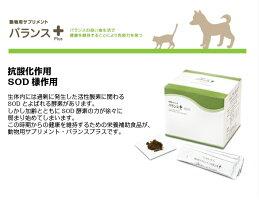 【正規品】動物用サプリメントバランスプラス【RCP】