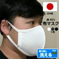 【即納:あす楽】日本製高品質洗えるマスク立体型【在庫あり】大人用布綿95%男女兼用白黒グレーおしゃれオシャレ立体マスク※お一人様4枚まで【RCP】