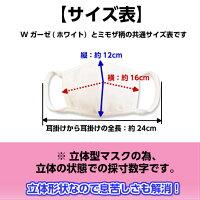 【即納】日本製高品質洗える子供用マスク立体型布綿100%幼児小学生(低学年)春夏向き汗も吸収※お一人様4枚まで【RCP】