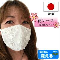 【即納:あす楽】日本製花レースマスク可愛いオシャレ花柄接触冷感高品質夏用レースマスク洗える立体型【在庫あり】大人用布かいいおしゃれ個包装※お一人様4枚まで【RCP】
