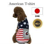 犬服アメリカンTシャツ春夏秋冬日本製オシャレ可愛い高品質【犬服セール】【RCP】