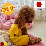 【在庫限りで販売終了】日本製 犬 服 あったか 可愛い のびのびロンパース【つなぎ】高品質 お部屋ぎ パジャマ【犬服 セール】【RCP】