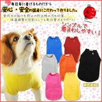 【訳あり】犬服秋冬大型犬中型犬Tシャツ【日本製】特価セールB品アウトレット【RCP】