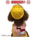 【犬服】幼稚園帽子日本製犬用黄色帽幼稚園服チワワダックスプードル柴犬小型犬中型犬メール便2枚までOK【RCP】